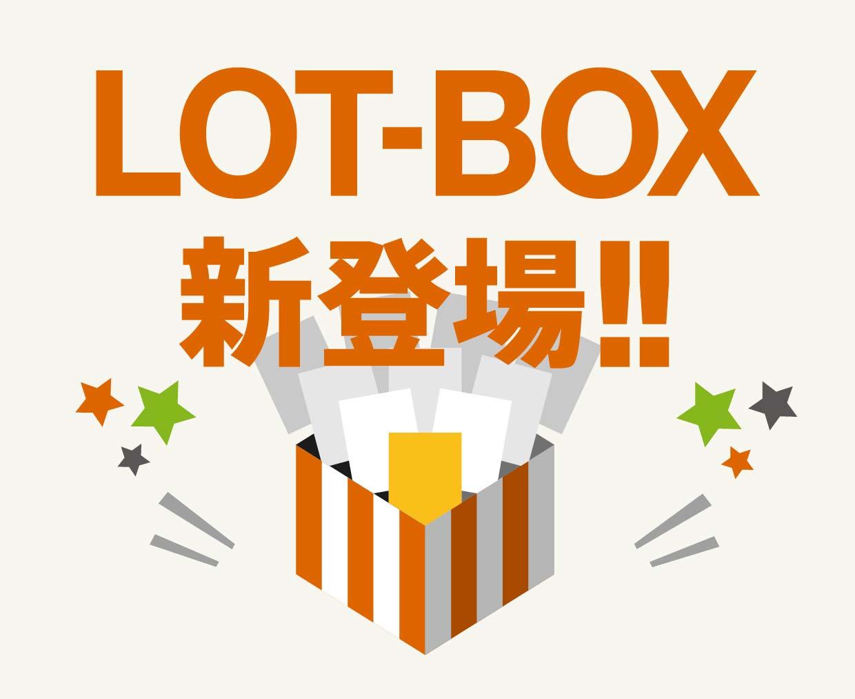 lotbox_title